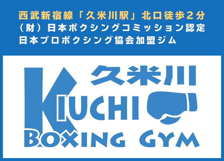 西武新宿線「久米川駅」北口徒歩2分 (財)日本ボクシングコミッション認定 日本プロボクシング協会加盟ジム 久米川木内ボクシングジム
