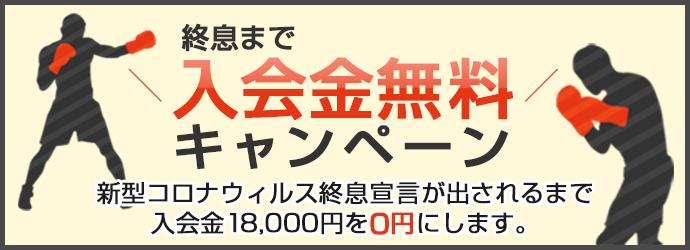 新型コロナウィルス終息宣言が出されるまで入会金18000円を0円にします